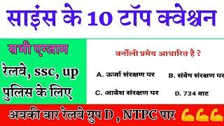 Science ke Important questions | Science Gk in hindi | science top 10 question