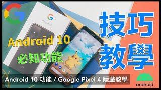 Android 10 功能教學 & Google Pixel 4 / 4 XL 技巧|拍照、Google Play、Top Shot、寶可夢、手勢操作、Google 手機、Android 教學|科技狗