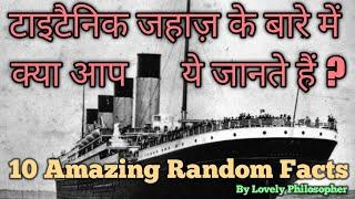 Important information about the Titanic ship. Top 10 Amazing Random facts in Hindi. 10 रोचक तथ्य।