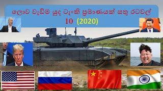 TOP 10 - Most Main Battle TANK STRENGTH BY COUNTRY