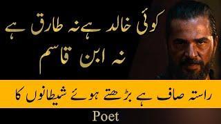 History lesson in Urdu.|The Speech of Ertugrul Ghazi  War In Urdu. |Voice |Ghulam Akber Bughlani