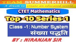 CTET Mathematics//Number System : संख्या पद्धति //Top 10 Series -1//Team Summerhill CTET Classes
