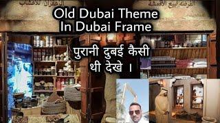 Old Dubai Theme  Culture  Shop In Dubai Frame   पुरानी दुबई कैसी थी इसका थीम देखे  Worldcity Tourism