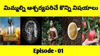 Top 10 Most interesting Facts and Unknown Facts  Telugu Crazy Fact's  Facts in Telugu   Episode:- 01