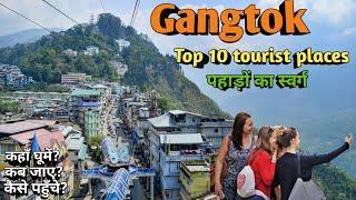 Gangtok top 10 tourist places, सर्दियों में घुमने के लिए best place,गंगटोक(सिक्किम) घुमने की जानकारी