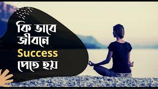 Top 10 Bangla Motivational Speech || How To get Success In Life In Bengali