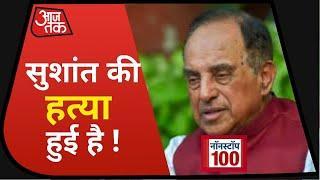 Sushant Singh Case: Subramanian Swamy को भी लगता है हत्या हुई है I Nonstop 100 I July, 2020