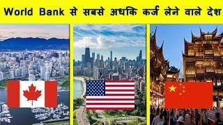 कर्ज में डूबे टॉप 10 देश | Top 10 Countries in Debt