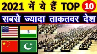 2021 में दुनिया के Top 10 सबसे ज्यादा Powerful Military वाले देश Global Firepower के अनुसार