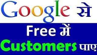 Google से Free मे Customers पाए, Google my business, local business promotion, Foore review app 2019