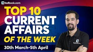 Top 10 Current Affairs of the Week   5 April 2020 Current Affairs   Important for SSC CHSL & NTPC