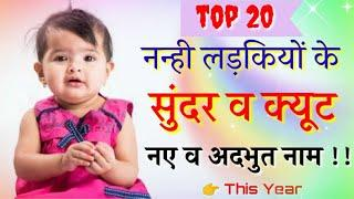 Modern Baby Girls Names | Hindu Girl Names 2020 | Baby Girl Names | हिन्दू लड़कियों के नए नाम