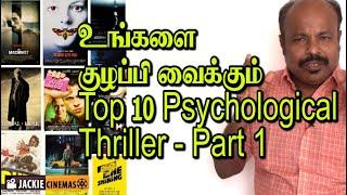 Top 10 Best Psychological Thriller Movies All Time Favourite List Part 1 - #Jackiesekar
