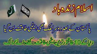 2nd Islamic Nuclear Country After Pakistan | Top 10 Nuclear Countries In World | Done Point