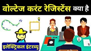 What is Voltage Current and Resistance in Hindi - Electrician Interview Question