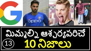 Top 10 Unknown Facts in Telugu | Interesting and Amazing Facts | Part 13 | Minute Stuff