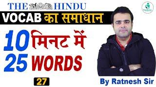 English Vocab ka Samadhan | Vocabulary Words Learn English with Meaning E-27 | By Ratnesh Sir