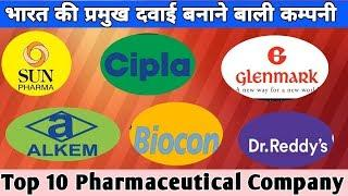 Top 10 pharmaceutical companies Indian  pharmaceutical company | Indian Top company