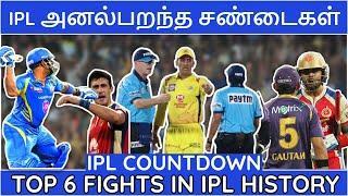 IPL வரலாற்றில் நடந்த 6 சண்டைகள் | TOP 6 IPL Fights| Dhoni Angry | Kohli Vs Gambhir| IPL Fights Tamil