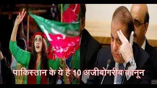 TOP. 10 FACTS OF PAKISTAN |PART 1|FACTT.TV