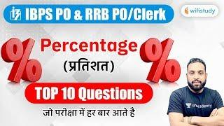 4:00 PM - IBPS PO, RRB PO/Clerk 2020 | Maths by Arun Rawat | Top 10 Percentage Questions