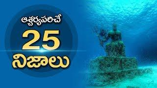 Top 25 Unbelievable Facts That You Never Know | Telugu Amazing Facts | Unknown Facts Telugu