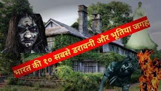 Top 10 haunted place in india hindi | भारत की १० सबसे डरावनी और भूतिया जगह