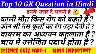 Top 10 General knowledge question and answer in hindi | Science Gk question  | Science quiz Part-1