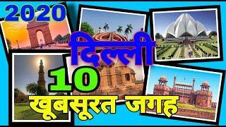Delhi tourist place। Delhi tour। Delhi tour plan।  Delhi top 10 tourist place l photography market