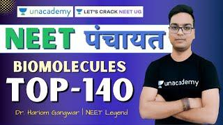 NEET पंचायत | INFORMATION | BIOMOLECULES | TOP-140 QUESTION | BY DR. HARIOM GANGWAR