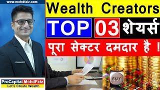 Wealth Creators TOP 03 शेयर्स | Long Term Investment In Stocks | SHARE MARKET PORTFOLIO