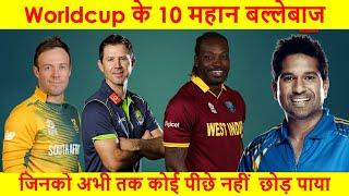 Top 10 Batsmen with most runs in ICC Cricket World Cup history   List of Cricket World Cup records  