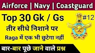 Airforce Group Y RAGA, Navy, Coastguard DB & GD GK Questions | Top 30 Gk MCQ Part 12 | One Liner Gk
