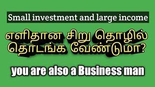 Best Profitable small business idea/top 7 low investment business idea/Part time job
