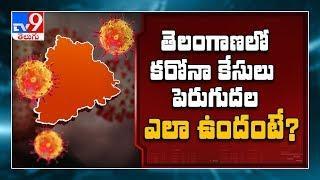 COVID-19 cases surge in Telangana - TV9