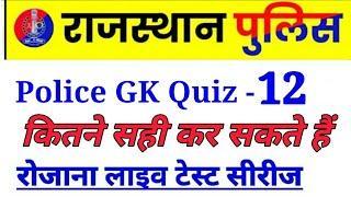 Rajasthan police gk Quiz - 12 // Raj _ police important question & Answer