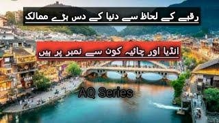Top 10 Largest Countries In World | Info Ki Duniya | AQ SERIES | INFORMATION VIDEOS