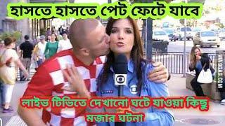লাইভ টিভিতে দেখানো কিছু  হাস্যকর মুহুর্ত | End Time | Top 10 News bloopers bangladesh 2020