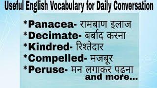 Useful Advanced Daily Use English Vocabulary Words  रोजाना इस्तेमाल होने वाले अंग्रेजी शब्द