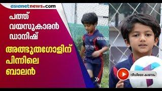 10 year old young talent from Kozhikode went viral with his Olympic Goal
