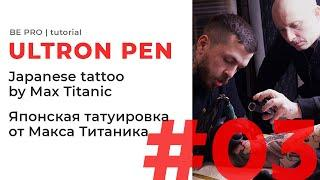 How to tattoo: Japanese tattoo with ULTRON PEN by Max Titanic