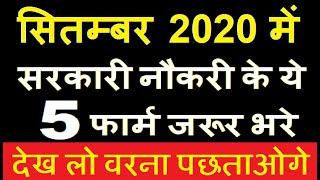 Top 5 Government Job Vacancy in September 2020 | Latest Govt Jobs 2020 / Sarkari Naukri 2020