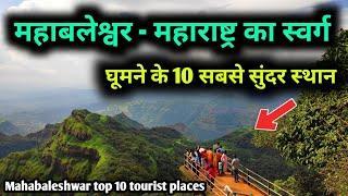 Mahabaleshwar top 10 tourist places, महाबलेश्वर घूमने के 10 सबसे बेहतरीन स्थान