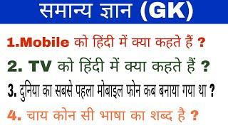 Top 10 GK Question Answer in Hindi | GK Quiz Test