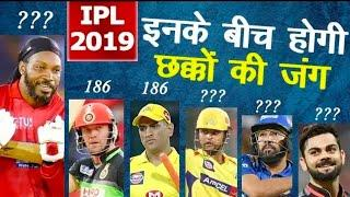 Top 10 biggest Sixes In IPL history | Top 10 Fastest Ball Bolwed Out | IPL 2020| GS Sports #gssports