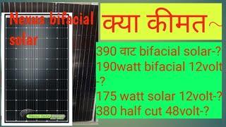 Price of Nexus solar panel, bifacial solar panel price 2020, क्या कीमत है nexus सोलर पैनल की,रुपये
