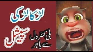 Top Funny Jokes Completion  Doctor Teacher Girls Boys  Talking Tom Friend Best Jokes in Punjabi
