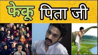 फेकू पिता जी || comedy video || funny video || top funny comedy || avengers funny || - sagar jha