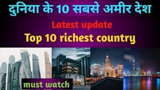Top 10 richest country in the world | दुनिया के 10 सबसे अमीर देश | richest country | latest update