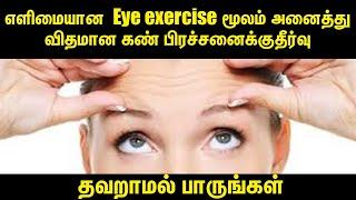 Eye Exercises in Tamil -Eye Exercises To Improve Vision Tamil -Eye Sight Natural Home Remedies Tamil